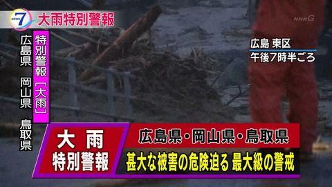 【速報】大雨特別警報「広島県・岡山県・鳥取県の方は最大級の警戒を」