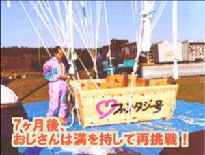 【あの人は今】1992年11月「風船おじさん」行方不明事件がコチラ・・・・
