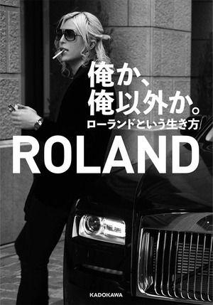 【カリスマホスト】ローランドがタピオカ屋オープンってよwww