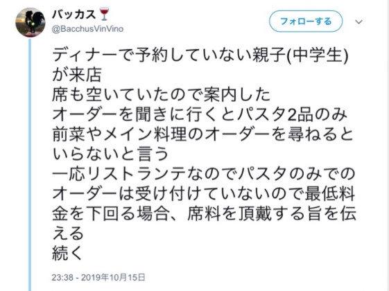 【Twitter怖い】親子連れをSNSで晒したイキりパス太郎の店が特定されてしまう