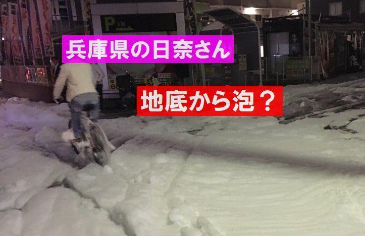 【予知夢】兵庫県の日奈さんより「香取」で何かがある?千葉県北部で地震?地底から泡が出る?