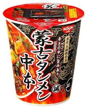 【グルメ】蒙古タンメン中本のカップ麺をより美味く食う方法がコチラwww