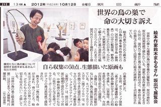 20121012asahi2