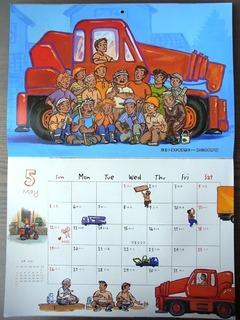 東方カレンダー