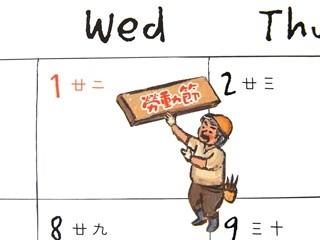 東方カレンダー2