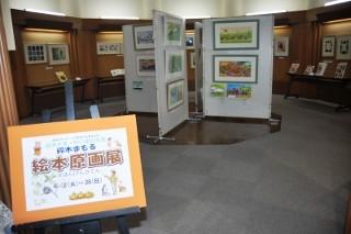 鈴木まもるさん絵本原画展 1 (320x213)