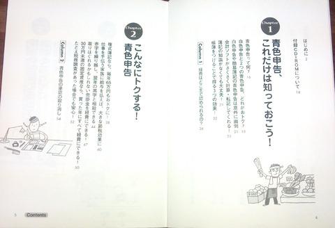 aoiro-hon-01