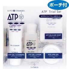 セラミド化粧品ATPトライアルセット