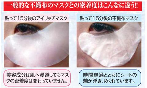 ぷるぷるの新感覚目元用フェイスマスク