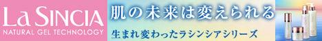 ラシンシア化粧品ロゴ