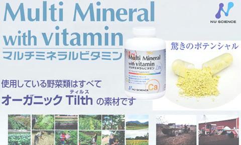 マルチミネラルビタミンの栄養素
