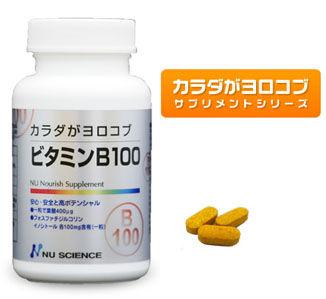 ニューサイエンス ビタミンB100