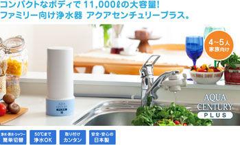 日本製浄水器アクアセンチュリープラス