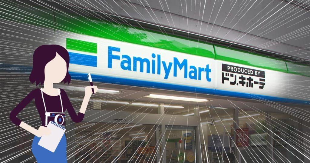 【画像】新形態「ドンキ風ファミマ」が人気!ドン・キホーテとファミリーマートの「共同実験店舗」