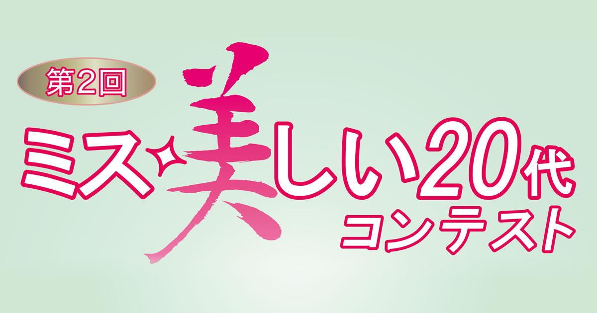 【経歴ヤバすぎ】オスカープロ「ミス美しい20代コンテスト」グランプリがなんとwwwww