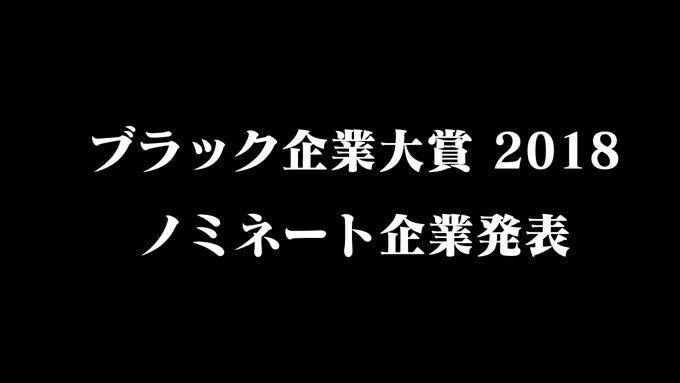 【ブラック企業大賞】ノミネート9社がこちらwwwww