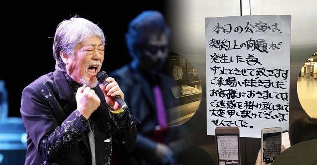 【判明!】沢田研二「コンサート中止」ホントの理由wwwww