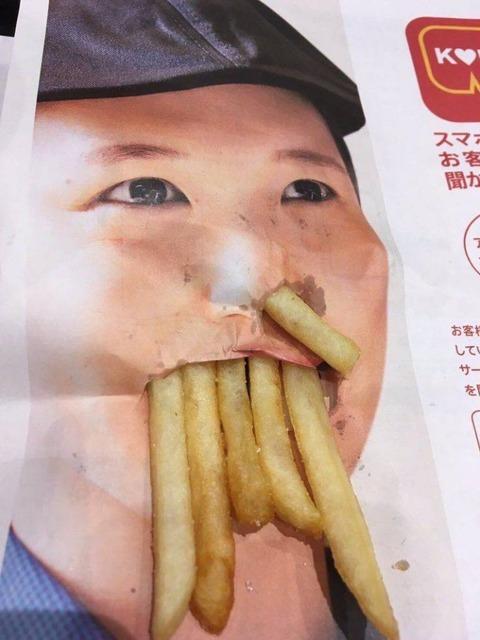 ポテト大好きマクドナルド