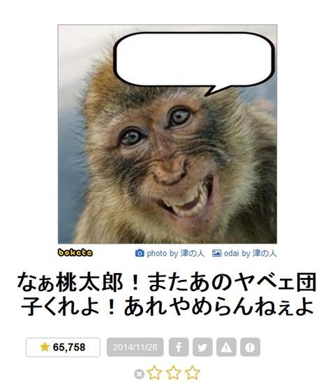 ボケてのヤバいヤツ (1)