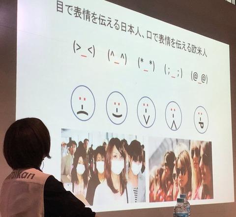 日本人と外人の感情を伝える方法の違い