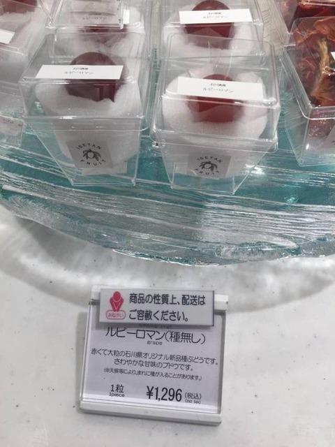 1個1200円の葡萄