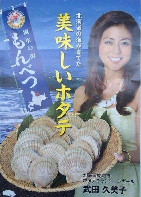 武田久美子はホタテの親善大使になっていた・・・。