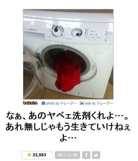 ボケてのヤバいヤツ (2)