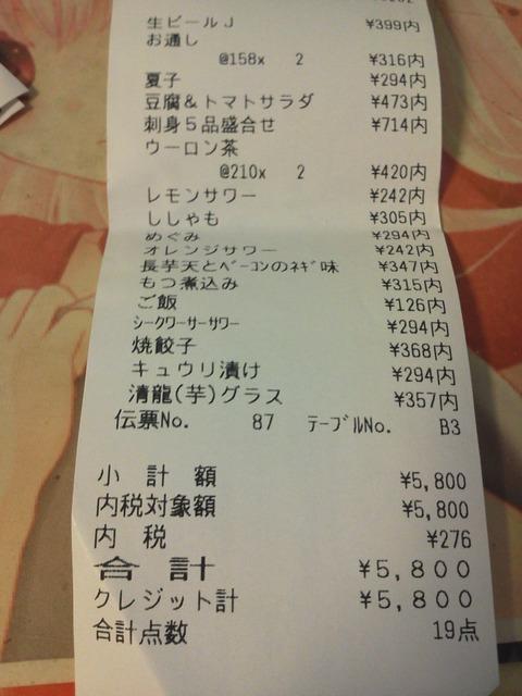 NEC_0143