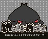 mofu3