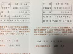 23自動車税