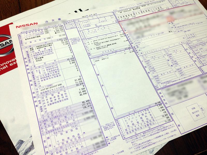 次期寝太郎号、無事契約完了ヽ(○´ε`○)ノ : 寝太郎の趣味部屋