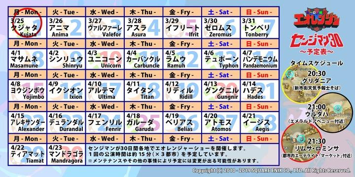 カレンダー01初日-01