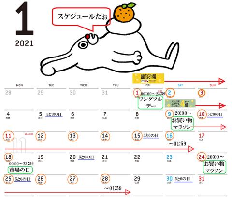 2021年1月楽天カレンダー