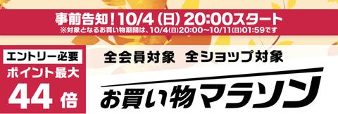 10月4日マラソンバナー