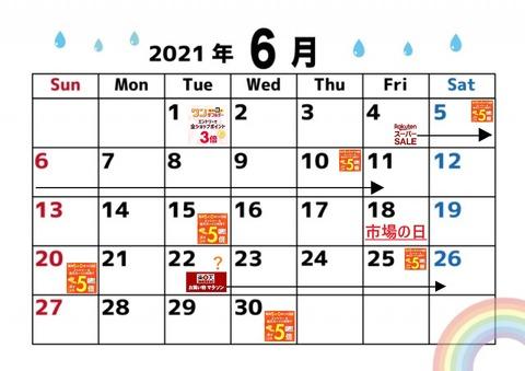 2021年6月楽天カレンダー