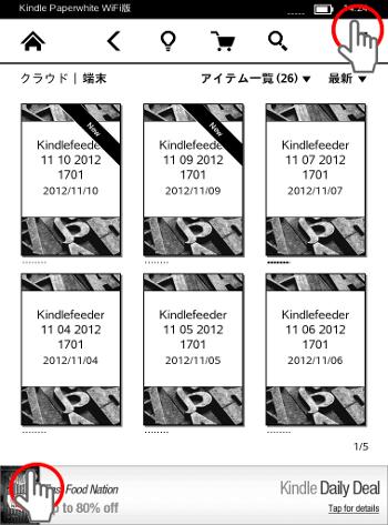 take_screen_shot