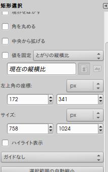 02 GIMP 矩形選択サイズの変更