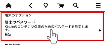 menu_device_opt_customize_tap_passwd