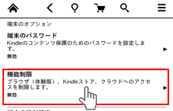 menu_device_opt_tap_devcontrol