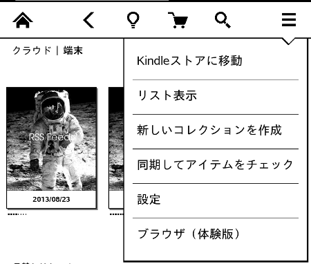 kindle start web browser
