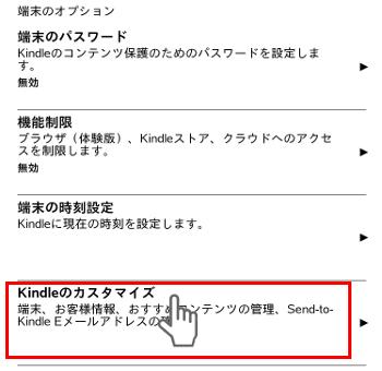 menu_device_option_tap_cutomize