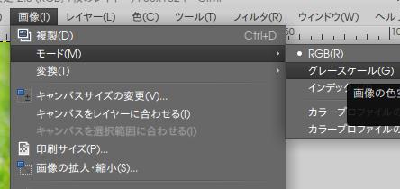 05 GIMP グレースケールへ変更