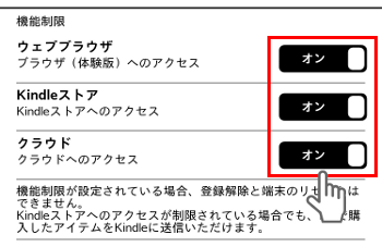 menu_device_opt_devcontrol