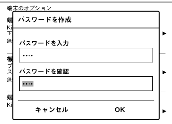 menu_device_opt_customize_passwd