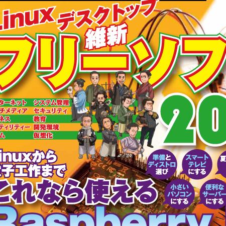 日経Linux 2015年8月号