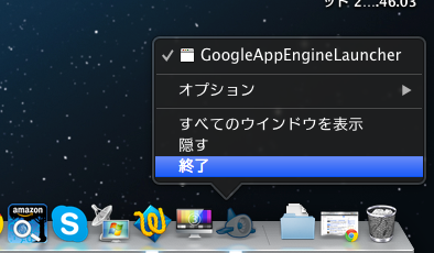 02 GAE SDK - close launcher