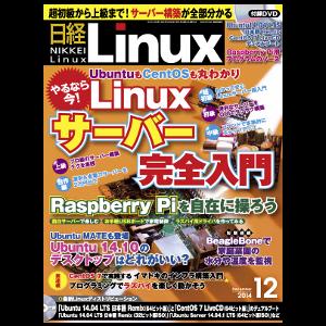日経Linux 2014年 12月号表紙