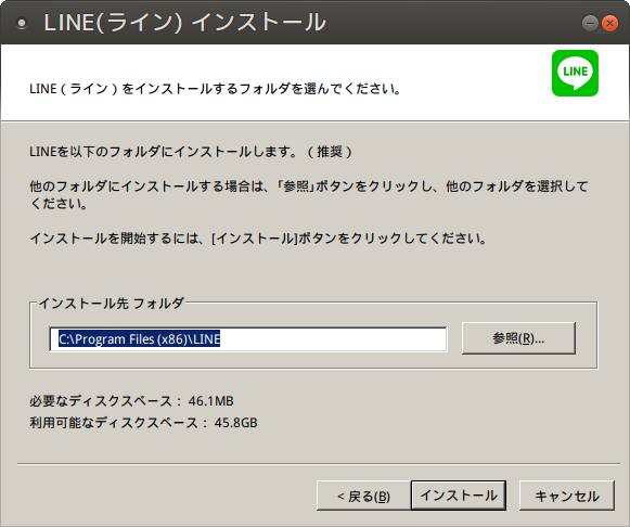 LINE install path