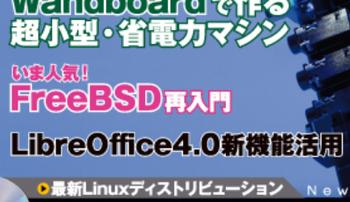 nikkei_linux_201305