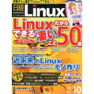 nikkei_linux_201310